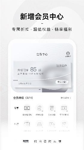 希柔app截图4