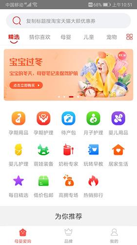 母婴爱购app截图4
