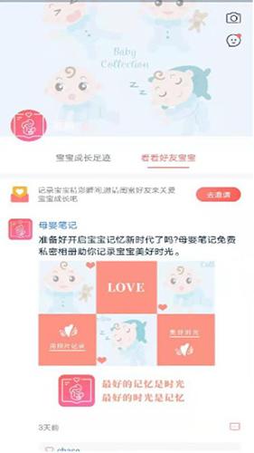 母婴爱购app截图3