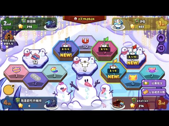 跑跑姜饼人新闻配图3