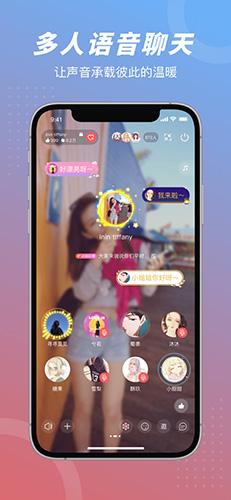 语玩app截图3