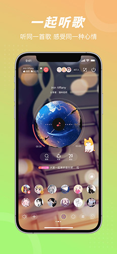 语玩app截图6