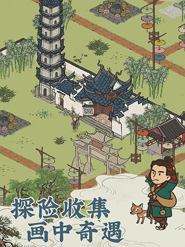 江南百景图无限加速票版截图5