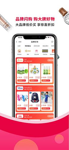 吉象优选app软件功能