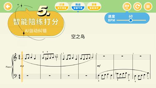 迷鹿音乐钢琴古筝截图3