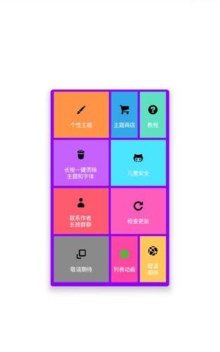 小千vivo主题修改器app截图1