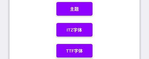 小千vivo主题修改器内测版功能介绍