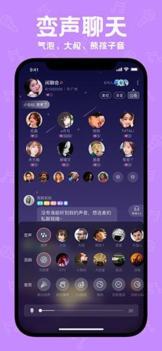 声鉴app截图2