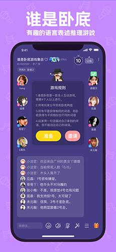 声鉴app截图5