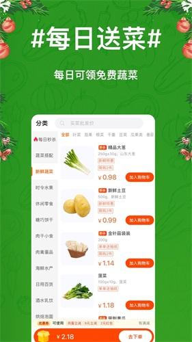 物格买菜app截图2