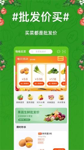 物格买菜app截图1