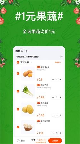物格买菜app截图3