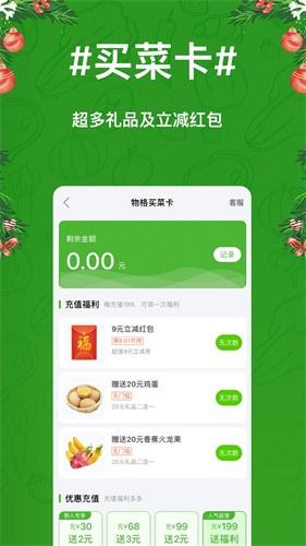 物格买菜app截图4