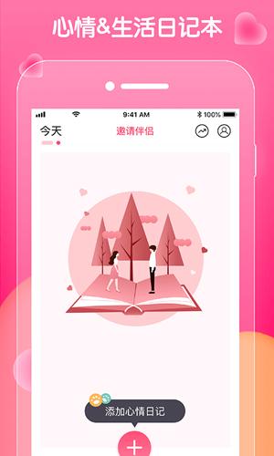 恋恋日常app截图1