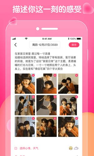 恋恋日常app截图2