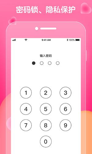 恋恋日常app截图4