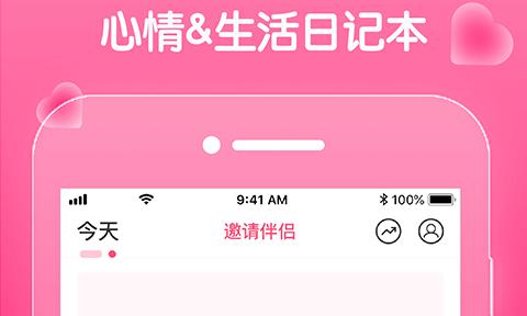 恋恋日常软件下载