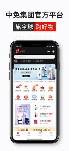 中免日上旅购app软件特色