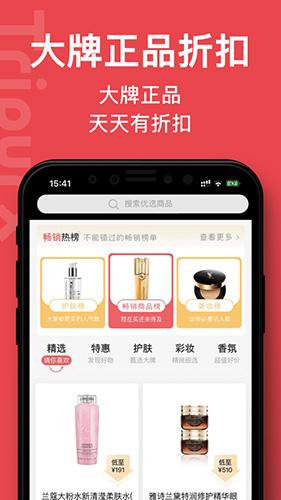 中免日上旅购app截图1