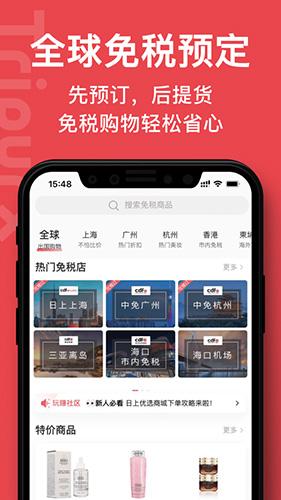 中免日上旅购app截图2