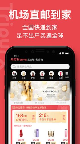 中免日上旅购app截图3