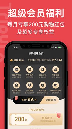 中免日上旅购app截图4
