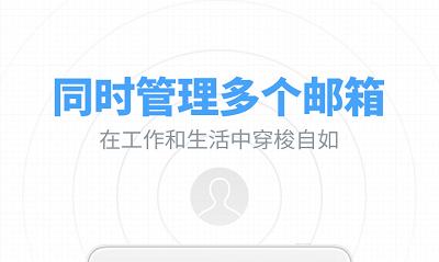 126邮箱app下载