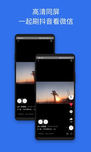 七鹊桥app截图3