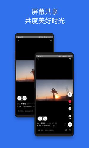 七鹊桥app截图1