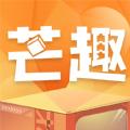 芒趣app