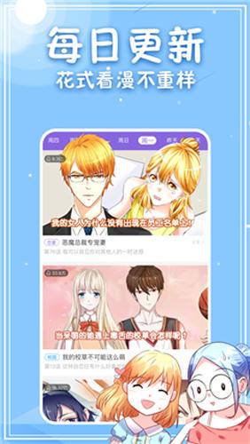 5177韩漫app截图2