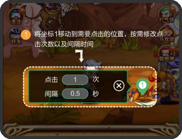 鼠大侠连点器app使用方法