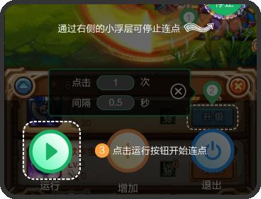 鼠大侠连点器app3使用方法