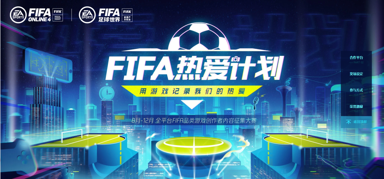 FIFA足球世界11