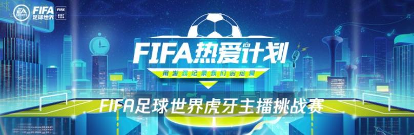 FIFA足球世界13