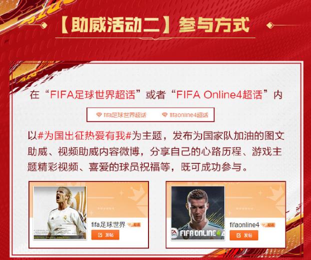 FIFA足球世界17