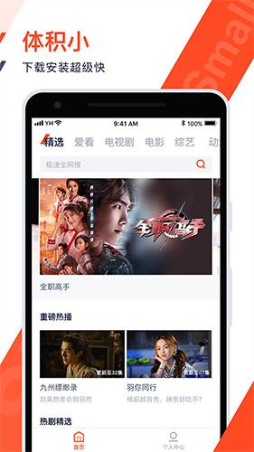 腾讯视频极速版app截图1