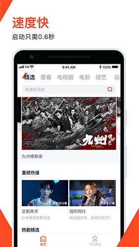 腾讯视频极速版app截图2