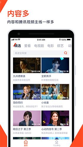 腾讯视频极速版app截图4