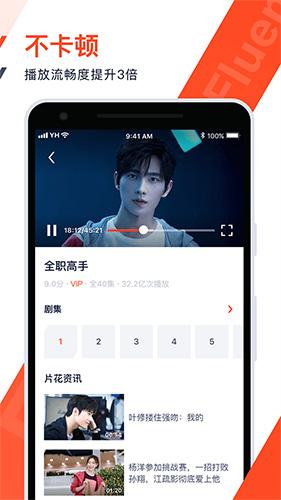 腾讯视频极速版app截图3