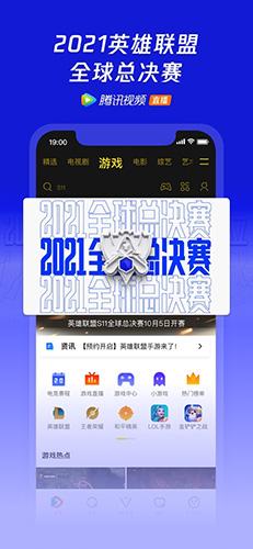 腾讯视频国际版截图4