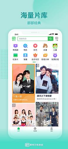 爱奇艺极速版app截图1