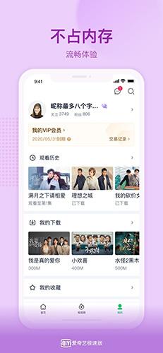 爱奇艺极速版app截图5
