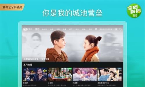 爱奇艺视频HD安卓版截图2
