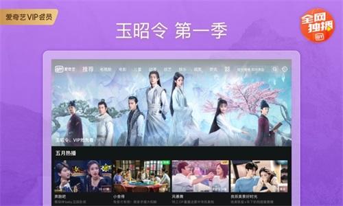 爱奇艺视频HD安卓版截图1