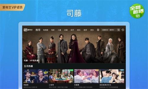 爱奇艺视频HD安卓版截图3