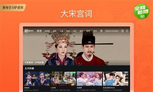 爱奇艺视频HD安卓版截图4