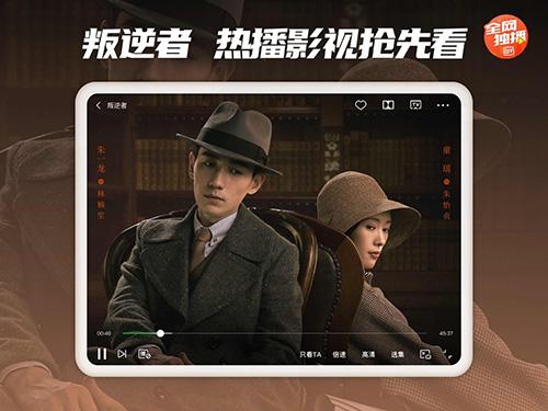 爱奇艺随刻版app截图2