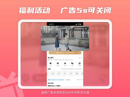 爱奇艺随刻版app截图3