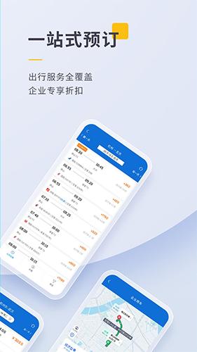 泛嘉行app截图3